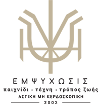 Εμψύχωσις Logo